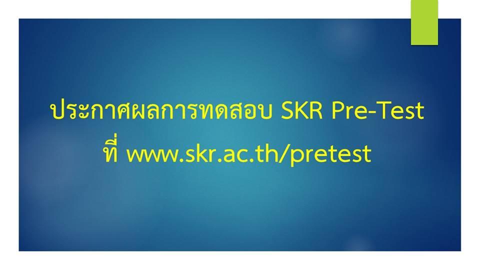 ประกาศผลการทดสอบ SKR Pre-Test