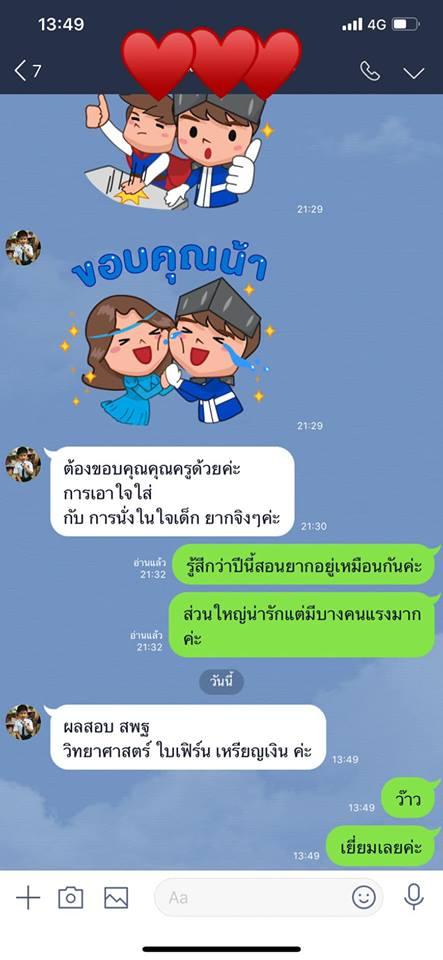 CR : Line ผู้ปกครอง