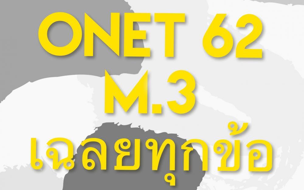 เฉลย o-net 62 ม.3 วิชาคณิตศาสตร์