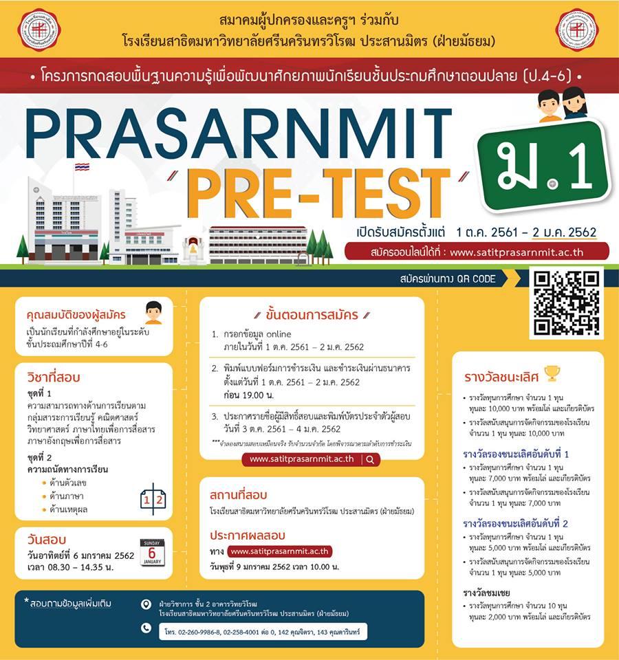 Prasanmit pretest