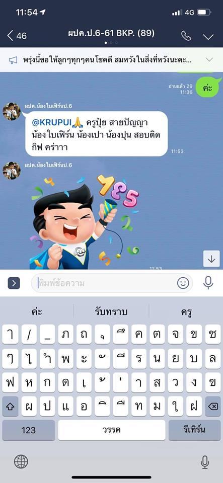 CR: Line ผู้ปกครอง