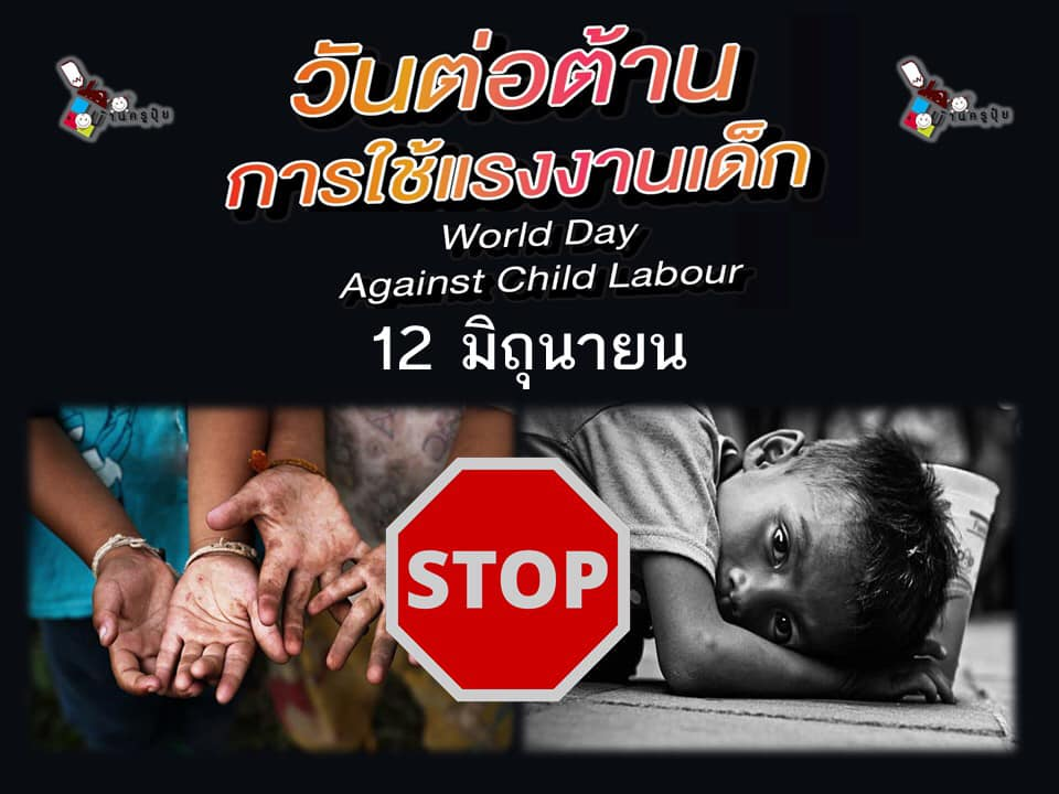 ต่อต้านการใช้แรงงานเด็ก